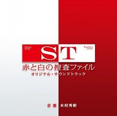 ST Aka To Shiro no Sosa File (TV Drama) Original Soundtrack