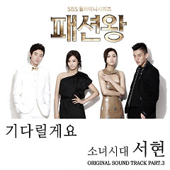 Fashion King OST Part.3 - Seohyun