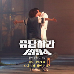 Reply 1994 OST Part.6 - Dia