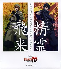 Brave 10 OP - Seirei Hirai