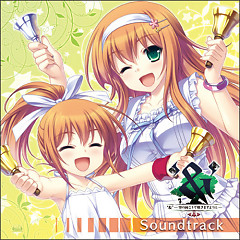 &' - Sora no Mukou de Sakimasu you ni - SOUND TRACK CD2 No.1