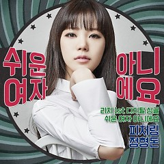Not An Easy Girl (Single) - Lizzy (After School)