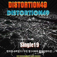 Single19 (Single) - Distortion49