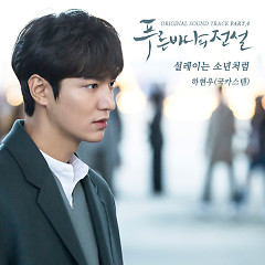 The Legend Of The Blue Sea OST Part.4