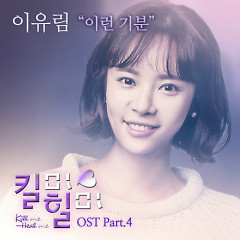 Kill Me, Heal Me OST Part.4