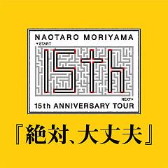15th Anniversary Tour 'Zettai Daijobu' - Naotaro Moriyama