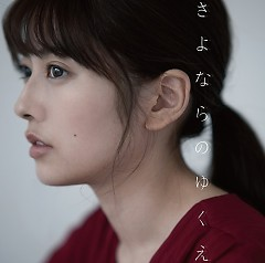 Sayonara no Yukue - Alisa Takigawa