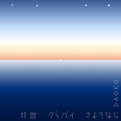 Haikei Goodbye Sayonara