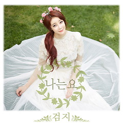 I Never (Single) - Geom Ji