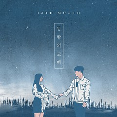 Unexpected Confession (Single) - 13th Month