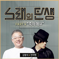 The Birth Of A Song Part.4 - Yoo Seung Eun,Jhameel,Hong Dae Kwang