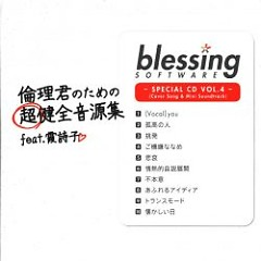 Blessing Software Special CD Vol.4