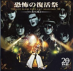 Kyofu no Fukkatsusai The Live Black Mass Disc 2