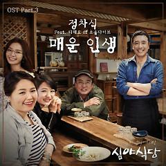 Midnight Dinner OST Part.3