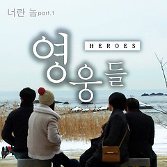 Heroes OST Part.1