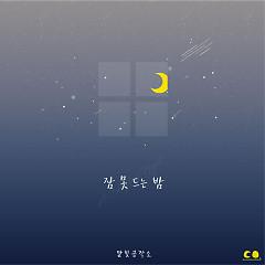 A Sleepless Night (Single) - Moonlight Workshop