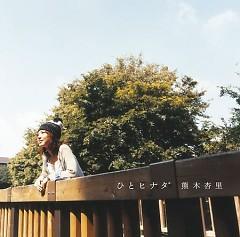 Hito Hinata - Kumaki Anri