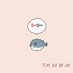 I Want Blowfish (Single)