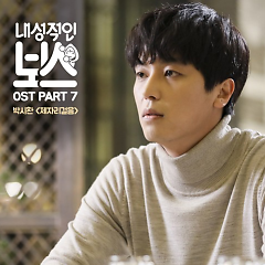 Introverted Boss OST Part.7