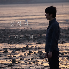 Easy Farewell (Single) - Moon Sungjin