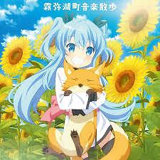 Sora no Method Original Soundtrack - Kiriyako-chou Ongaku Sanpo CD2