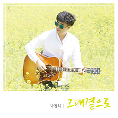 By Your Side (Single) - Park Jeong Ha