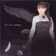 飛べない天使 (Tobenai Tenshi)