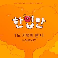 Just One Bite OST - Honeyst