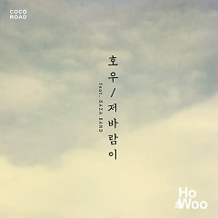 The Wind (Single) - HoWoo