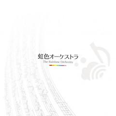 虹 色 オーケストラ - 40mP