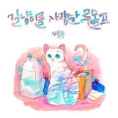 Gilnyang-Ileul Saranghan Ludolpeu (길냥이를 사랑한 루돌프)