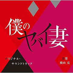 Boku no Yabai Tsuma Original Soundtrack - Masaru Yokoyama