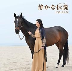 Shizukana Densetsu (Legend) - Mariya Takeuchi