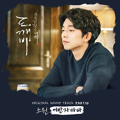 Goblin OST Part.10