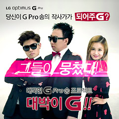 Da Guk Min G Pro Song Project