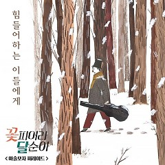 Dal Soon's Spring OST Part.17