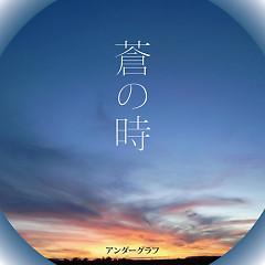 蒼の時 (Ao no Toki)  - Under Graph