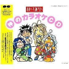 Ah! My Goddess Kami no Karaoke CD Disc 03
