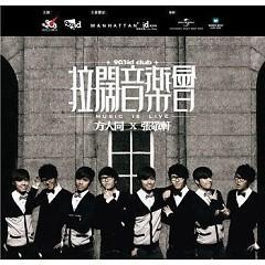 903 id Club 拉阔音乐会 (Disc 3) / Music Is Live - Trương Kính Hiên,Phương Đại Đồng