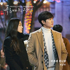 The Legend Of The Blue Sea OST Part.9 - Park Yoon Ha