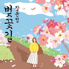 Cherry Blossoms 2017 (Single)