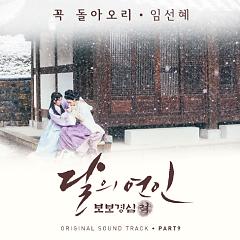 Moon Lovers: Scarlet Heart Ryo OST Part.9 - Im Sun Hae