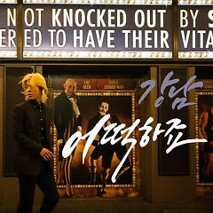 What Should I Do (Single) - Kang Nam (M.I.B)