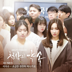 Heaven's Promise OST Part.15