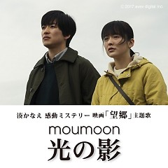 Hikari no Kage - moumoon