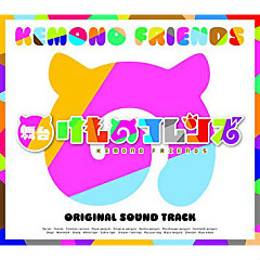 KEMONO FRIENDS ORIGINAL SOUND TRACK