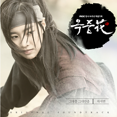 The Flower In Prison OST Part.1 - Cha Ji Yeon