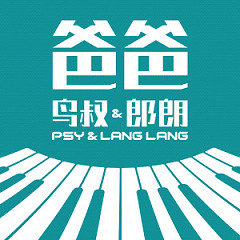 爸爸 / Cha - PSY,Lang Lang