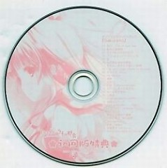 Sukima Zakura to Uso no Machi Original Soundtrack - Sakurano CD2