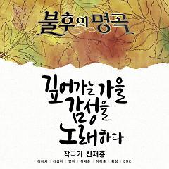 Immortal Song 2 - Sing The Legendary -Sin Jaehong